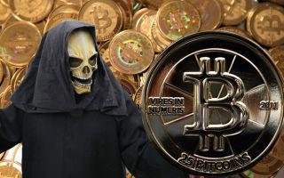 Таблица мертвых криптовалют