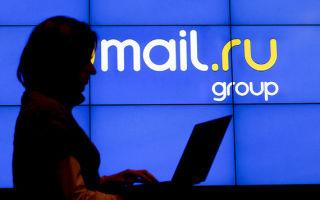 В Mail.Ru начали принимать биткоин