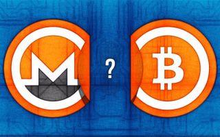 Почему Monero лучше Bitcoin?