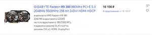 Geforce или Radeon в майнинге?